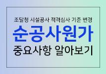순공사원가 중요사항 알아보기(5/29~5/31)
